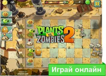 Растения Против Зомби 2 На Компьютер Читы Скачать
